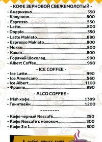 Барное меню Alberto Bar