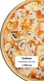 Меню «Пицца» Alberto Bar